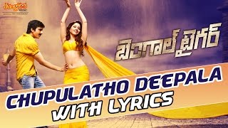 Choopulatho Deepala Song With Lyrics II Bengal Tiger Telugu Movie II Raviteja, Thamanna,
