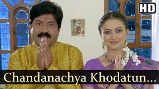 Chandanachya Khodatun | Ashi Hi Bhaubij Songs | Sharad Ponkshe | Bal Dhuri | Mohini Potdar