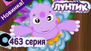 Лунтик - 463 серия Любимый танец. Новые серии.