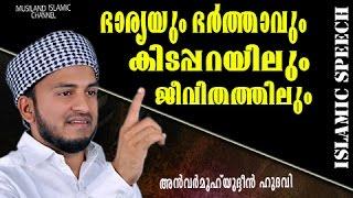 ഭാര്യയും ഭർത്താവും കിടപ്പറയിലും ജീവിതത്തിലും Islamic Speech In Malayalam | Anwar Muhiyudheen Hudavi