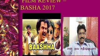 BASHA-TAMIL MOVIE REVIEW(DIGITAL 2017)