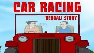 গাড়ী জাতি - Bengali Stories for Kids | Bangla Cartoon | Moral Stories in Bengali | Bangla Story