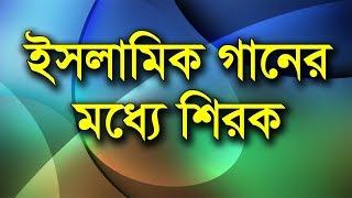ইসলামিক গজল বা গানের মধ্যে শিরক | বাংলা ওয়াজ | Islamic Songs | Bangla Gojol | Shirk | Waz 2018