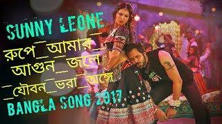 রুপে আমার আগুন জলে যৌবন ভরা অঙ্গে ♪Emraan Hashmi ♪ Sunny Leone ♪ Bangla Song 2017