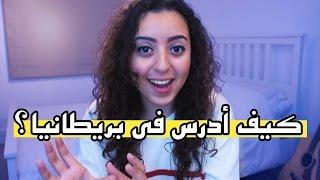 كيف أدرس في بريطانيا؟ | Jana vlogs