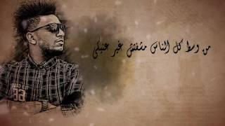 كلمات اغنية حبيبتي - غناء احمد فيجو | اجدد مهرجانات 2016- 2017