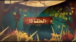Dar El Ghezlane S1 - Ep 13 - دار الغزلان الموسم الأول الحلقة