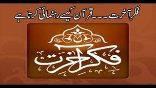 Roshni Sab Kay Liye - 24 Apr 2018 - Fikr e Akhirat