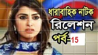 Bnagla Notok 2015 Relation-Part-15 ft-Sadek Baschu, Marjuk Rasel, Shokh, Mishu Sabbir,