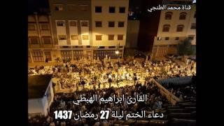 القارئ ابراهيم الهبطي دعاء ختم القرآن الكريم الليلة 27 من رمضان 1437 مسجد عائشة أم المومنين