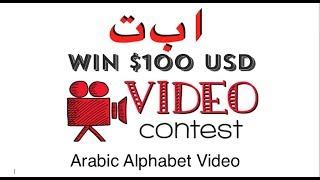 WIN $100 | Arabic Alphabet Video Contest أفضل فيديو للأبجدية يفوز Syraj Kids