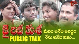 Jai Lava Kusa Public Talk   NTR   Nivetha Thomas   DSP #JLKPublicTalk