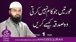 Aurtain jo Kaam nahi kerti wo Sadqa Kaisay Karain
