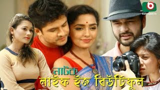Bangla Romantic Natok | Life Is Beautiful | Niloy,  Himi, Mahrab | বাংলা নাটক - লাইফ ইজ বিউটিফুল