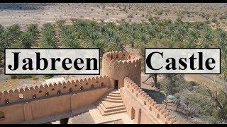 Oman/Nizwa/Jabreen Castle (حصن جبرين)  Part 30