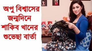 অপুর জন্মদিনে যেভাবে শুভেচ্ছা জানালো শাকিব খান | Shakib Khan | Apu Biswas | Bangla News Today