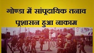communal tension in Gonda UP after throwing stone on Durga Idol