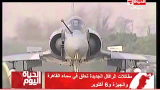الحياة اليوم - مصر تتسلم 3 طائرات رافال جديدة وتحلق المقاتلات فوق سماء القاهرة والجيزة