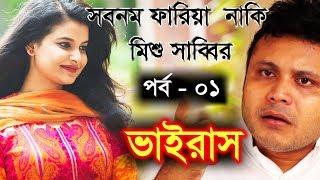 Virus (ভাইরাস) Asiantv Bangla New Natok | Sabnam Faria | Mishu Sabbir | Episode 01