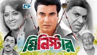 Bangla Full Movie : Minister : Manna, Moushumi