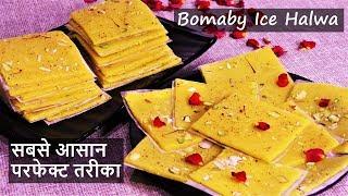 इस गर्मी खाये स्वाद से भरे बॉम्बे आइस हलवा स्वाद ऐसा की खाते रह जाओगे Bombay Ice Halwa Recipe -Halwa