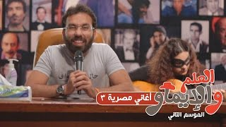 أغاني مصرية 3 - العلم والإيماو الموسم الثاني