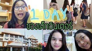 VLOG#2: เด็กอินเตอร์เรียนอะไรบ้าง+หลังเลิกเรียน📚 | Grace Maneerat