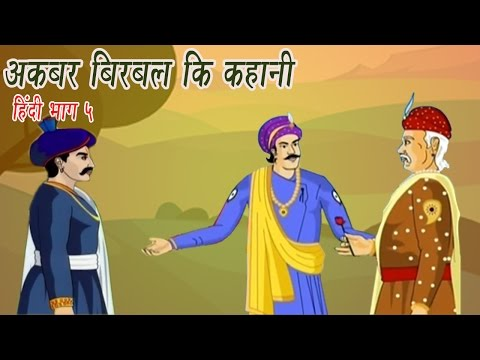 Xxx Mp4 Akbar Birbal Ki Kahani Animated Stories Hindi Part 5 3gp Sex
