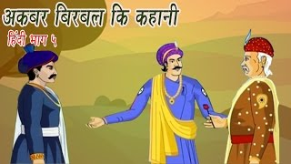 Akbar Birbal Ki Kahani | Animated Stories | Hindi Part 5
