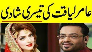 amir liaquat 3rd wedding 3rd wife exposed |  Syeda Tuba Exclusive
