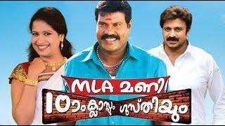 MLA Mani Patham Classum Gusthiyum 2011 Malayalam Full Movie | #Malayalam Movies Online | Sreeraman