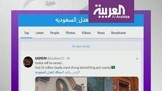التفاف شعبي حول القيادة في السعودية بشأن قضية خاشقجي