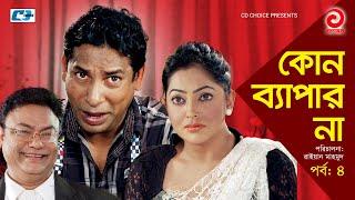 Kono Bepar Na | Episode 04 | Bangla Comedy Natok | Mosharraf Karim | Nipun | Tushar Khan | Tazin