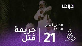 الخافي أعظم- الحلقة 21 -  جريمة قتل جديدة في الخافي أعظم بطلها العم منصور