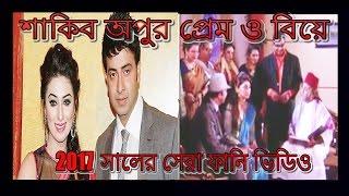 শাকিব অপুর প্রেমলীলা | Shakib khan and Apu biswas love & marriage | Bangla funny Video