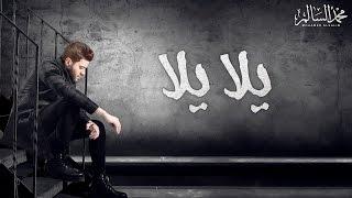 Mohamed Alsalim - Yalla Yalla (EXCLUSIVE Lyric Clip) | محمد السالم - يلا يلا