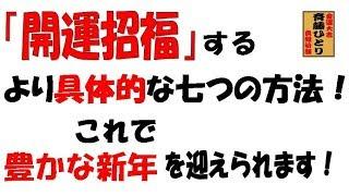 斉藤一人 豊かな新年を迎える!「開運招福」するより具体的な七つの方法!