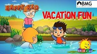 Happy Kid | Vacation Fun | Episode 95 | Kochu TV | Malayalam