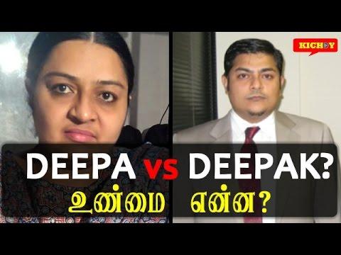 DEEPA VS DEEPAK   WHAT IS THE REAL TRUTH   KICHDY