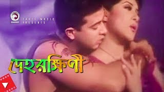 Dehorokkhini | Movie Scene | Shakib Khan | Irin Zaman | Bodyguard