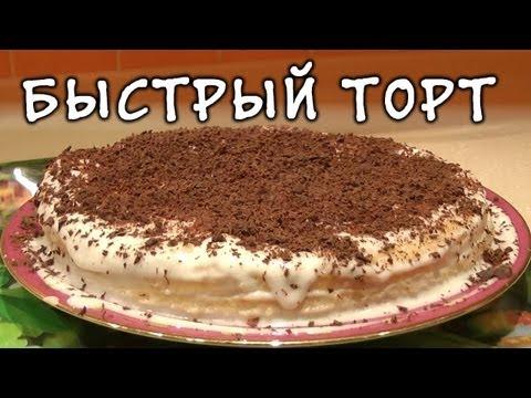Самый простой торт рецепт в домашних условиях