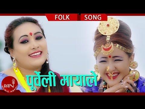 Xxx Mp4 New Purbeli Lok Geet Purbeli Mayale Sita Majhi Ganga Prasad Ghimire Ft Parbati Rai Naresh 3gp Sex