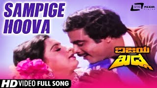 Sampige Hoova | Vijaya Khadga | Ambrish | Ambika | Kannada Full Video Song