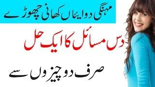 Health tip in Urdu||Desi Totkay in Urdu||Health Video