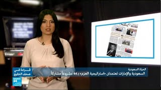 """السعودية والإمارات تطلقان مشاريع تنموية وعسكرية في إطار """"إستراتيجية العزم"""""""