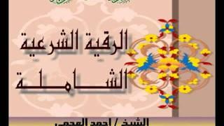 الرقيه الشرعيه  احمد العجمي