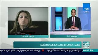 """العرب في أسبوع - حوار مع """"بهية مارديني"""" حول الأزمة السورية"""" - فقرة كاملة"""