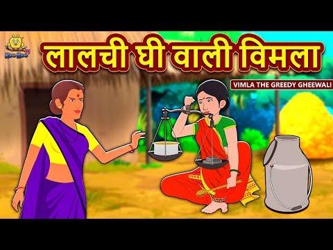 Xxx Mp4 लालची घी वाली विमला Hindi Kahaniya For Kids Stories For Kids Moral Stories Koo Koo TV Hindi 3gp Sex