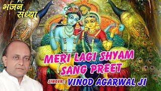 Meri Lagi Shyam Sang Preet // Top Krishna Bhajan // Vinod Agarwal