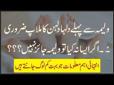 Xxx Mp4 Kya Shadi Ki Pehli Raat Aur Valima Sey Pehly Sex Zarori Urdu 3gp Sex